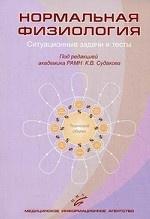 Нормальная физиология. Ситуационные задачи и тесты/ Под ред. К.В. Судакова