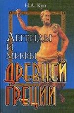 Легенды и мифы Древней Греции. 14-е изд