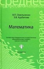 Математика. Учебное пособие. Гриф МО РФ