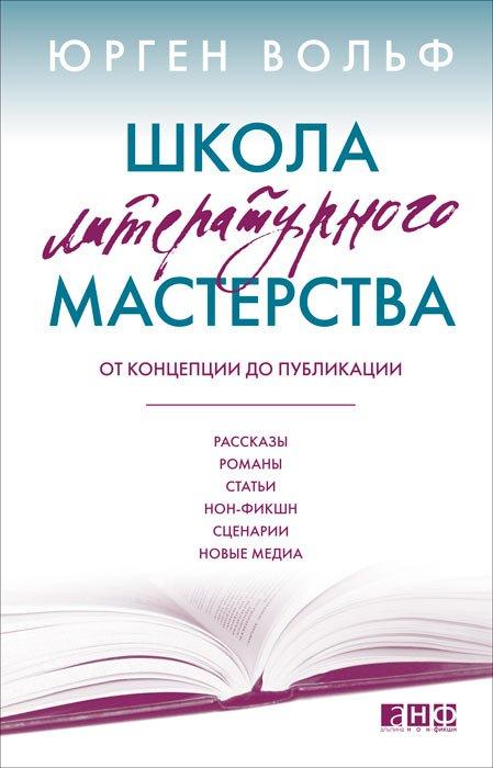 Школа литературного мастерства