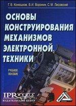 Основы конструирования механизмов электронной техники. 2-е изд
