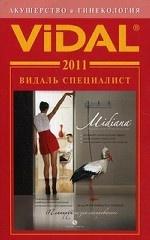 Видаль Специалист 2011. Справочник. Акушерство и Гинекология