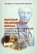 Высшая медицинская школа глазами преподавателей, студентов, врачей и населения