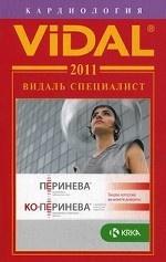 Видаль Специалист 2011. Справочник. Кардиология
