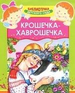 Крошечка-Хаврошечка/Стрекоза