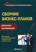 Сборник бизнес-планов реальных организаций. Практическое пособие
