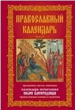 Скачать Православный календарь. Праздники, посты, именины. Календарь почитания икон Богородицы. Православные основы и молитвы бесплатно