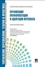 Организация профориентации и адаптации персонала
