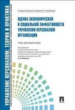 Оценка экономической и социальной эффективности управления персоналом организации