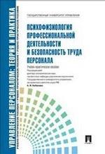 Психофизиология профессиональной деятельности и безопасность труда.Уч.-практ.пос