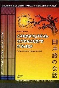 Самоучитель японского языка (в примерах и упражнениях)