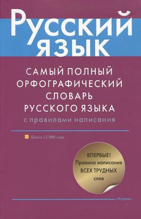Орфографический Словарь Русского Языка Скачать Бесплатно - фото 2