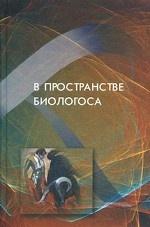 В пространстве биологоса