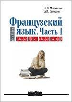 Французский язык для начинающих. Часть 1: Chose dite, chose faite 1. Гриф УМО МО РФ