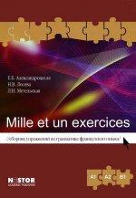 Сборник упражнений по грамматике французского языка «Mille et un exercices»