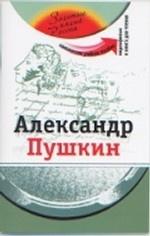 Александр Пушкин (+DVD - фильм)