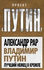 Владимир Путин. Лучший немец в Кремле