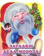 Скачать Загадки Деда Мороза бесплатно
