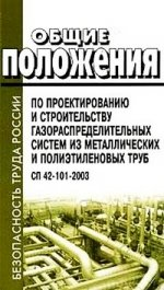 Общие положения по проектированию и строительству газораспределительных систем из металлических и полиэтиленовых труб. СП 42-101-2003