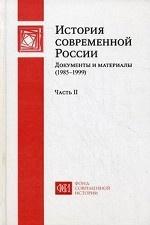 История современной России: Документы и материалы (1985-1999)