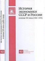 История экономики СССР и России в конце ХХ века(1985-1999)
