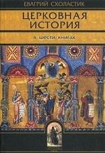 Церковная история в шести книгах