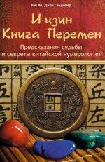 И-цзин. Книга Перемен. Предсказания судьбы и секреты китайской нумерологии
