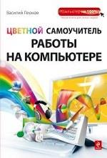 Василий Леонов. Цветной самоучитель работы на компьютере