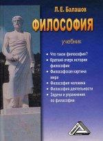 Философия: Учебник. 4-е изд., испр. и доп