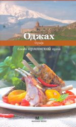 С. Е. Першина. Оджах.Блюда армянской кухни