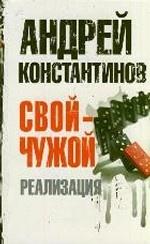 Свой - чужой. ч3. Реализация