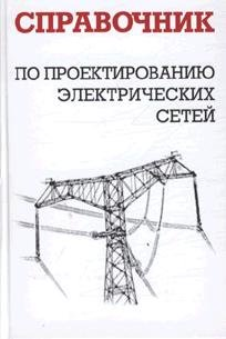 Справочник по проектированию электрических сетей