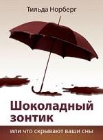 Шоколадный зонтик или что
