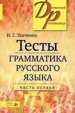 Тесты по грамматике русского языка. В 2-х частях. Часть 1