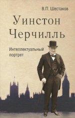 Скачать Уинстон Черчилль. Интеллектуальный портрет бесплатно В.П. Шестаков