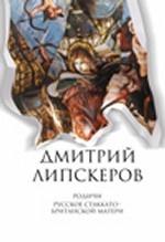 Собрание сочинений. В 5 томах. Том 4. Родичи; Русское стаккато - британской матери