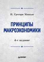 Принципы макроэкономики. Учебник для ВУЗов