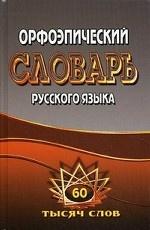 60 000 слов. Орфоэпический словарь русского языка