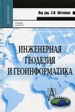 Инженерная геодезия и геоинформатика. Учебник для вузов. Гриф УМО МО РФ