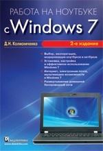Работа на ноутбуке с Windows 7. 2-е издание