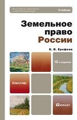 Земельное право России(изд:12)