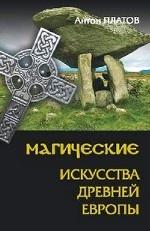 Магические Искусства Древней Европы