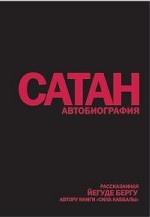 """Сатан. Автобиография, рассказанная Йегуде Бергу, автору книги """" Сила каббалы"""""""