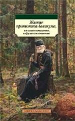 Житие протопопа Аввакума, им самим написанное, и другие его сочинения