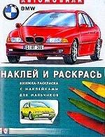Автомобили БМВ