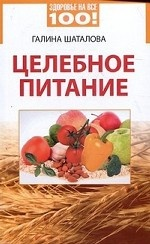 Целебное питание (обложка)
