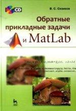 Обратные прикладные задачи и MatLab. Учебное пособие