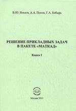 """Решение прикладных задач в пакете """" Маткад"""" . Книга 1"""