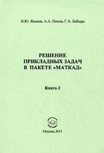 """Решение прикладных задач в пакете """" Маткад"""" . Книга 2"""