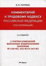 Комментарий к Трудовому кодексу Российской Федерации (постатейный). С учетом изменений, внесенных Федеральными законами № 238-ФЗ, 242-ФЗ и 243-ФЗ